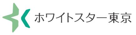ホワイトスター東京