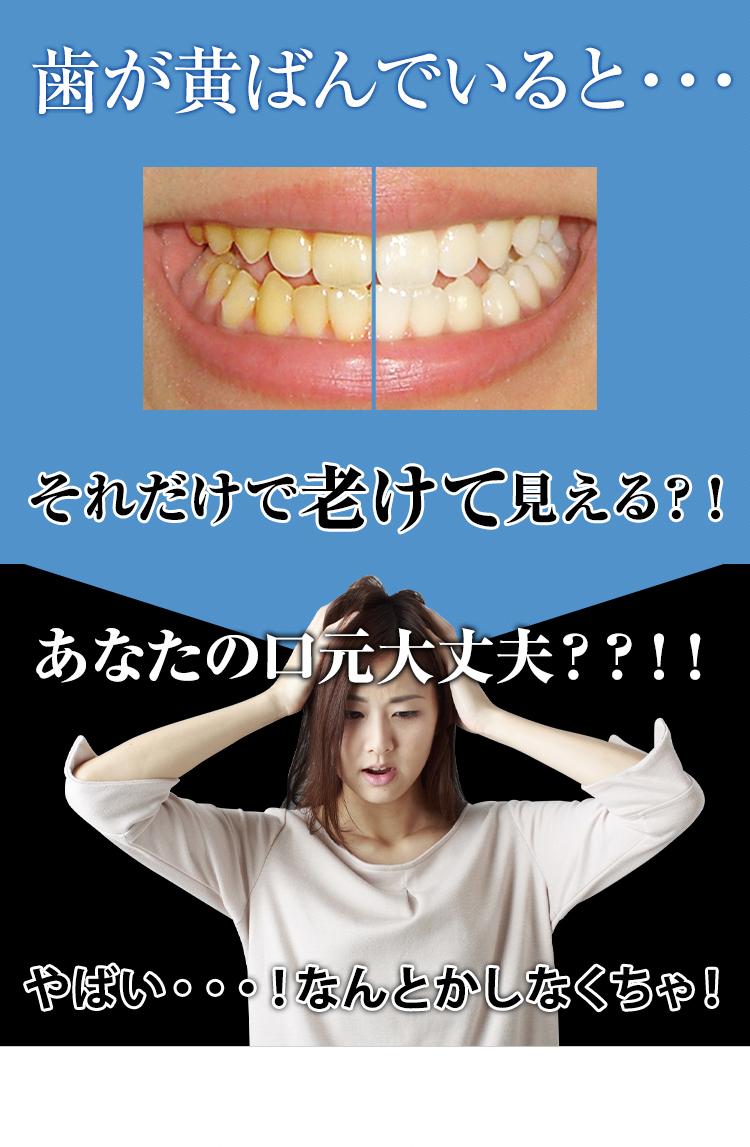 歯が黄ばんでいると老けて見える