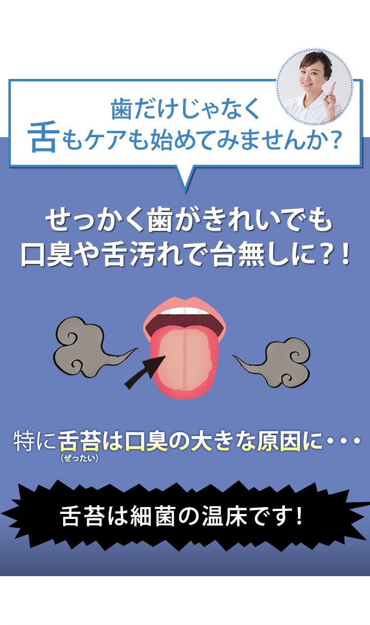 舌苔は口臭の大きな原因