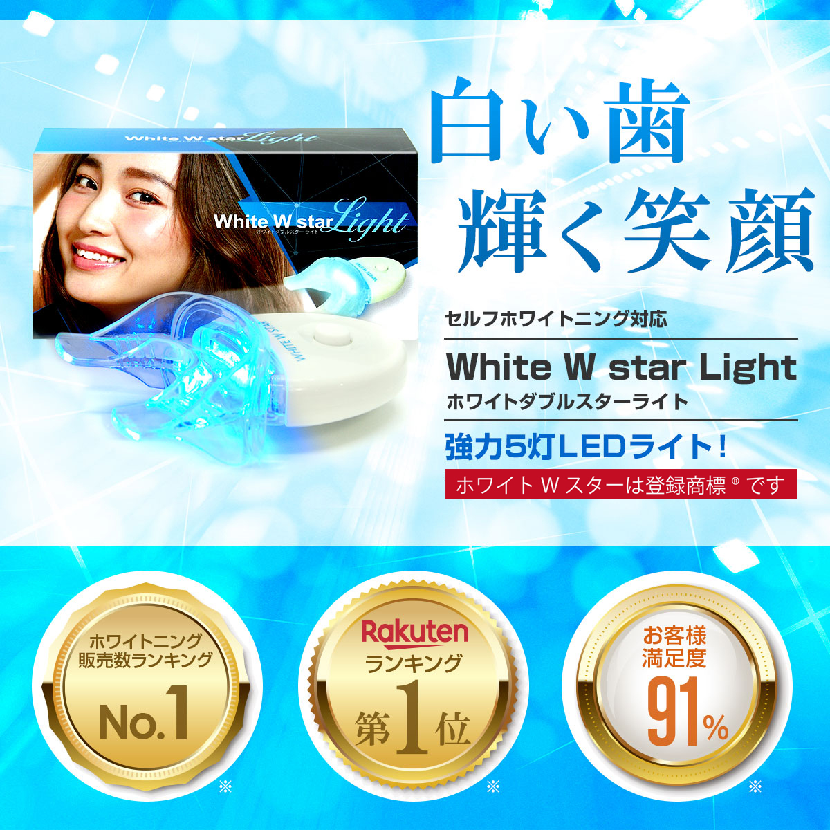 白い歯輝く笑顔!セルフホワイトニング対応【ホワイトWスターライト(ホワイトダブルスターライト)】強力5灯LEDライト!