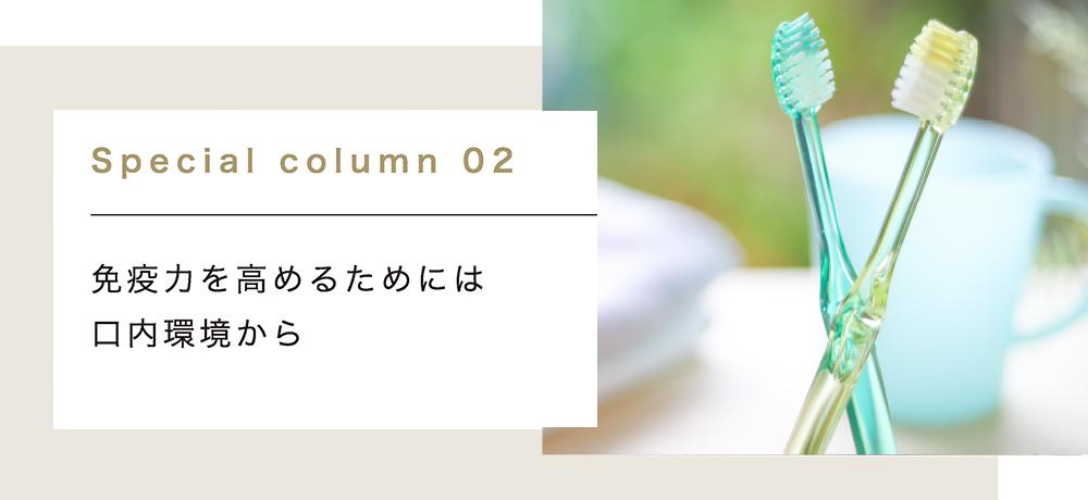 スペシャルコラム2