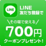ホワイトスター東京ショップ 公式LINE