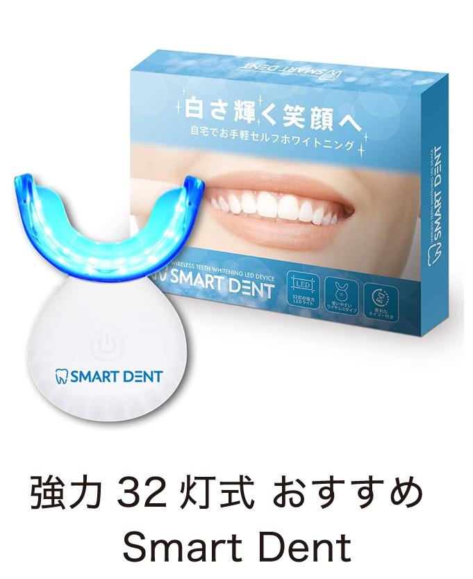 強力32灯式 おすすめ USB充電式 Smart Dent スマートデント