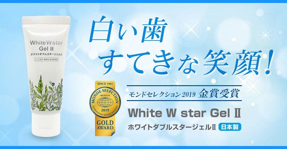 ホワイトWスタージェルII 30g